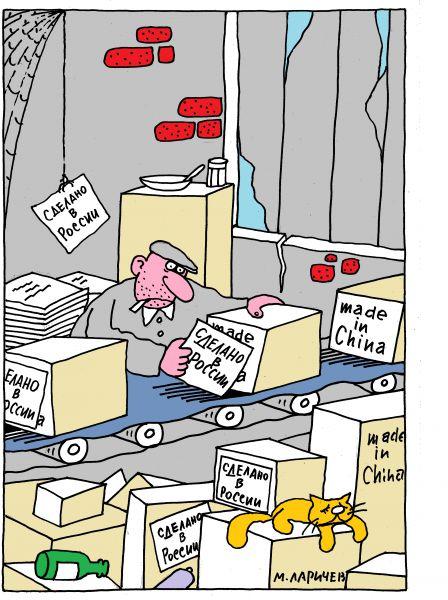 Карикатура: сделано в россии, михаил ларичев