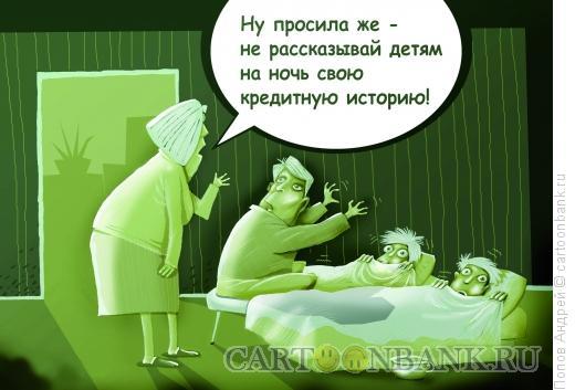 Карикатура: Сказка на ночь, Попов Андрей
