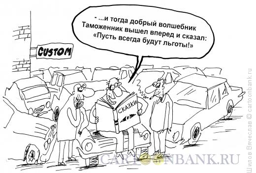 Карикатура: Сказки, Шилов Вячеслав