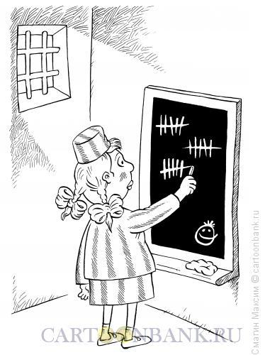 Карикатура: Тюремная школа, Смагин Максим