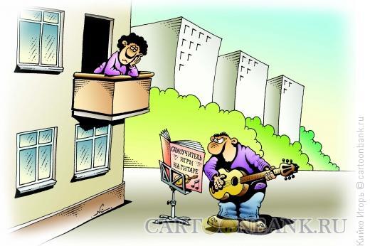 Карикатура: Самоучитель, Кийко Игорь