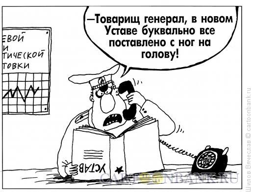 Карикатура: Устав, Шилов Вячеслав