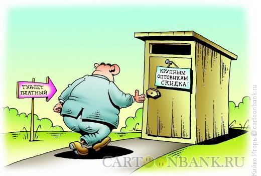 Карикатура: Скидка, Кийко Игорь