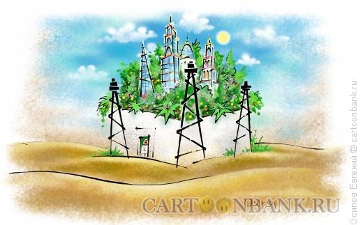 Карикатура: нефтяной оазис, Осипов Евгений