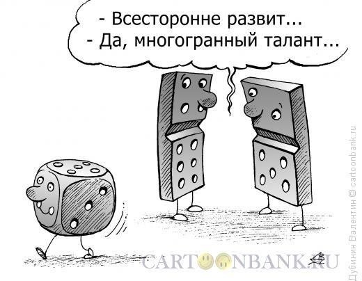Карикатура: Особенный, Дубинин Валентин