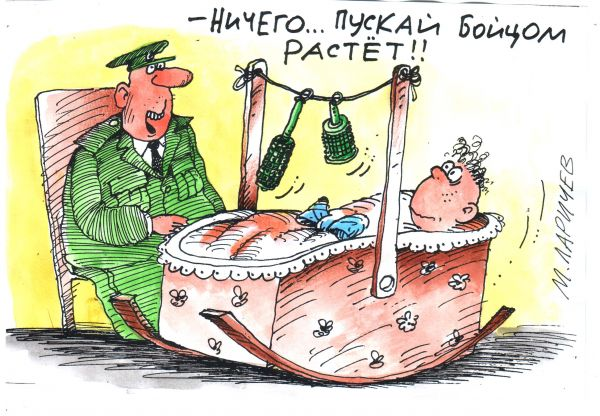 Карикатура: боец, михаил ларичев