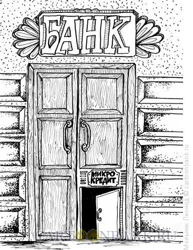Карикатура: Микрокредит, Мельник Леонид
