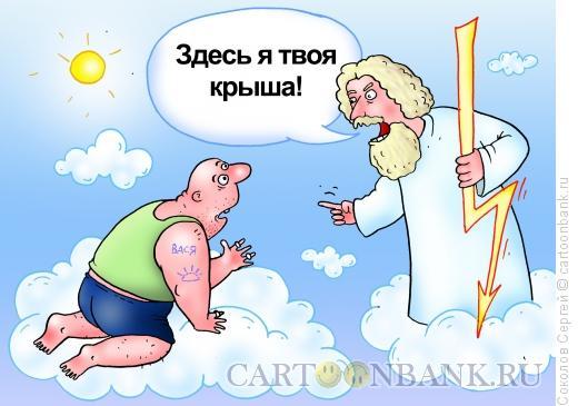 Карикатура: небесная крыша, Соколов Сергей