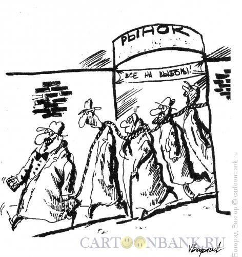 Карикатура: Рынок избирателей, Богорад Виктор