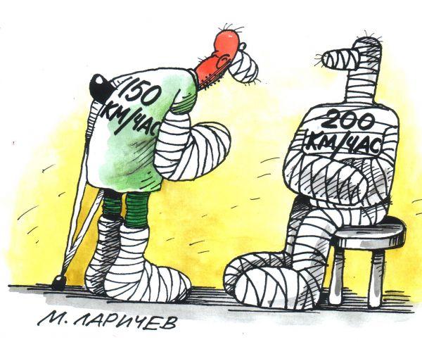Карикатура: скорость, михаил ларичев