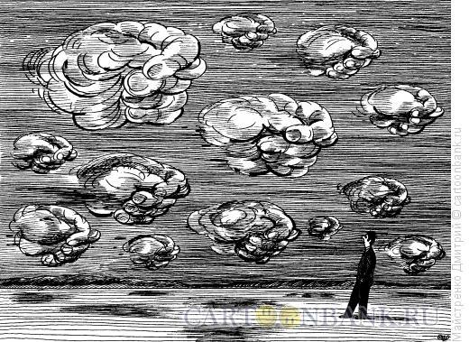 Карикатура: Фиги-облака, Майстренко Дмитрий