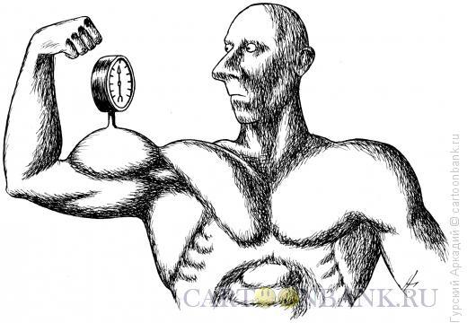 Карикатура: мускул с манометром, Гурский Аркадий