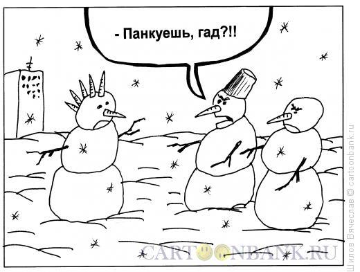 Карикатура: Снеговик-панк, Шилов Вячеслав