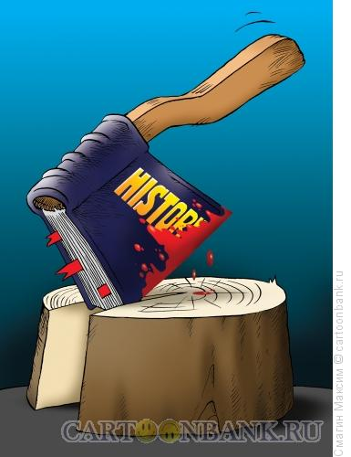 Карикатура: Топор истории, Смагин Максим