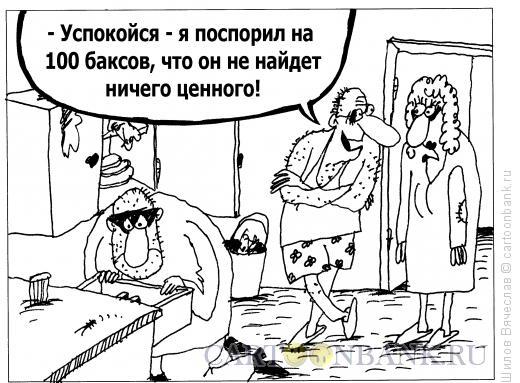 Карикатура: 100 баксов, Шилов Вячеслав