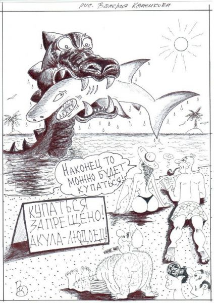 http://www.anekdot.ru/i/caricatures/normal/12/1/7/otpusk.jpg