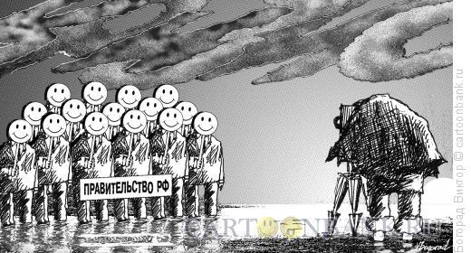 Карикатура: Правительство РФ, Богорад Виктор