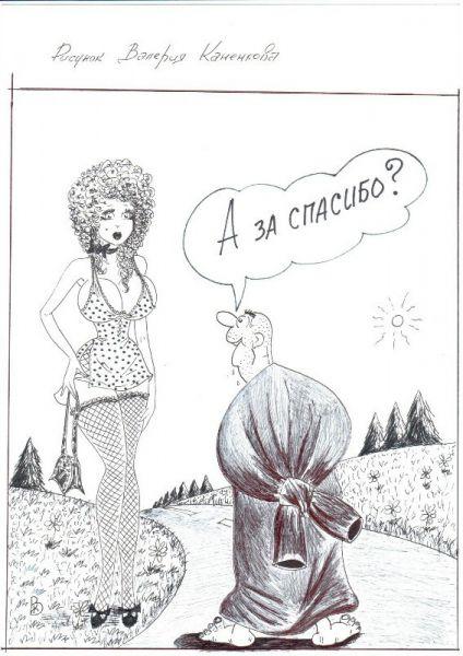Карикатура: торг, Валерий Каненков