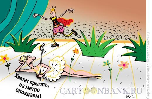 Карикатура: Финал спектакля, Сергеев Александр