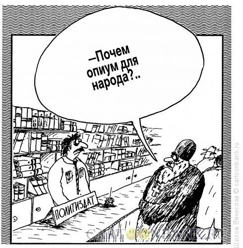 Карикатура: Опиум, Шилов Вячеслав