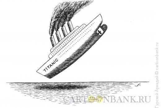 Карикатура: титаник, Гурский Аркадий