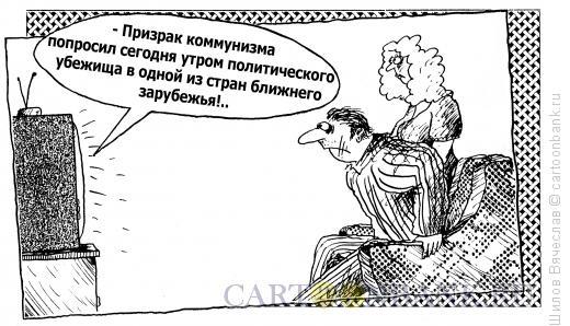 Карикатура: Призрак, Шилов Вячеслав