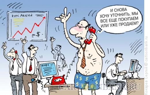 Карикатура: торги, Кокарев Сергей