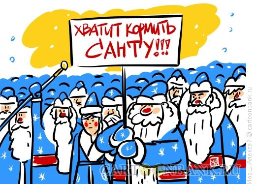 Карикатура: Хватит кормить Санту, Иорш Алексей