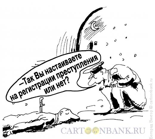 Карикатура: Регистрация преступления, Богорад Виктор