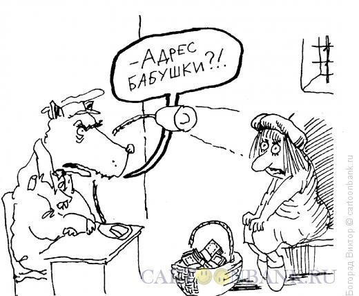 Карикатура: Дознание, Богорад Виктор