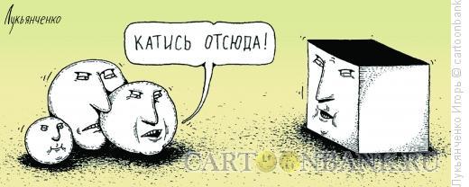 Карикатура: Изгнание, Лукьянченко Игорь