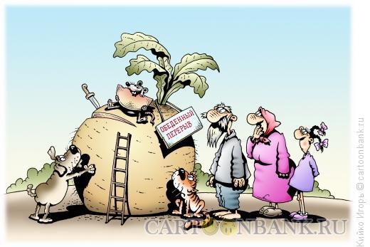 Карикатура: Обеденный перерыв, Кийко Игорь