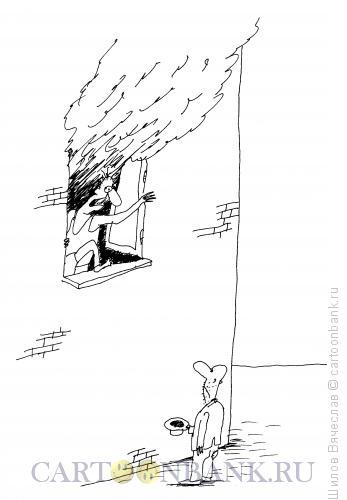 Карикатура: Пожар, Шилов Вячеслав