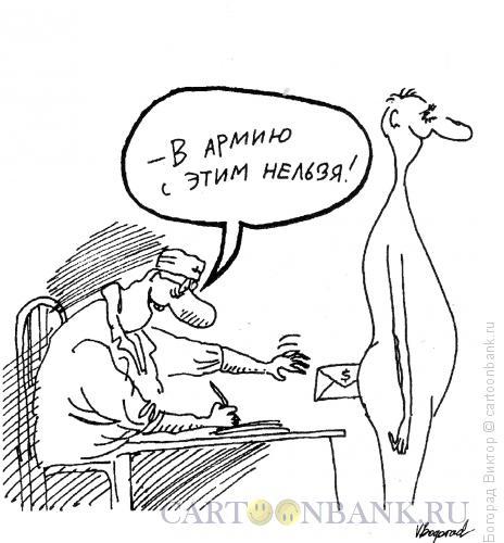 Карикатура: Освобождение от призыва, Богорад Виктор