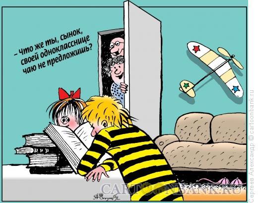 Карикатура: Домашние уроки, Сергеев Александр