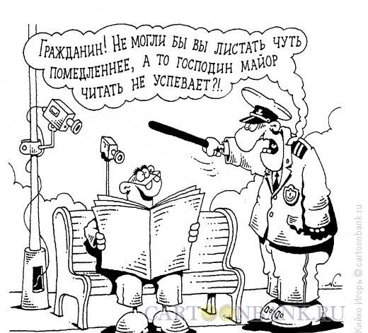 Карикатура: Подглядывающие, Кийко Игорь
