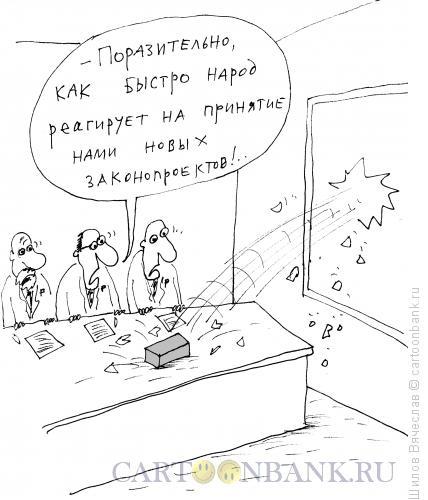 Карикатура: Реакция народа, Шилов Вячеслав