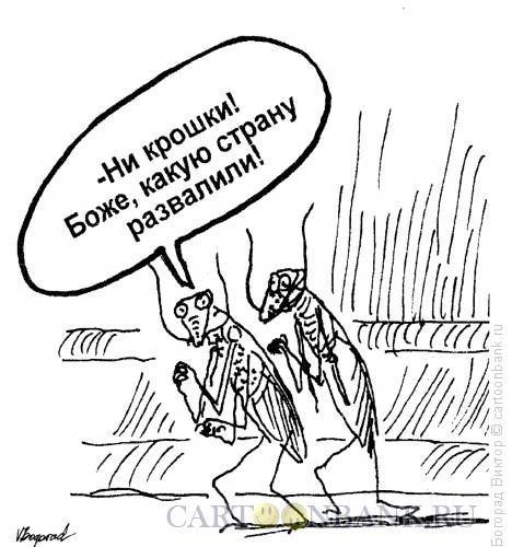 Карикатура: Горечь утраты, Богорад Виктор