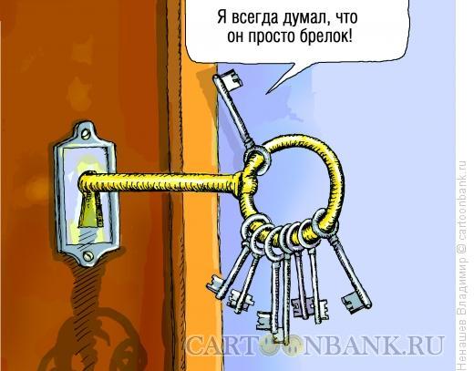 http://www.anekdot.ru/i/caricatures/normal/12/10/19/klyuch-ot-dveri.jpg