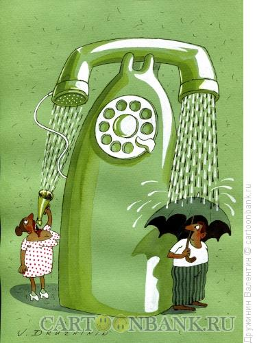 Карикатура: Телефон,вода, Дружинин Валентин