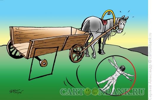 Карикатура: Телега России, Сергеев Александр