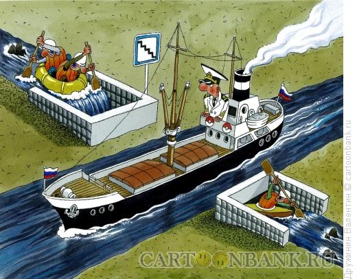 Карикатура: Канал, Дружинин Валентин