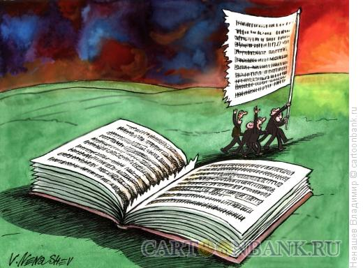 Карикатура: идея знамя, Ненашев Владимир