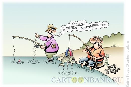 Карикатура: Прикорм рыбака, Кийко Игорь