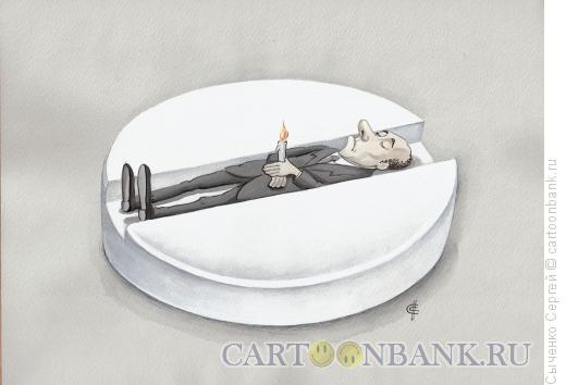 Карикатура: Таблетка, Сыченко Сергей