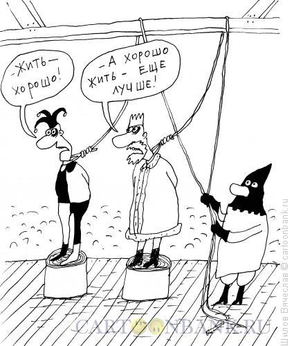 Карикатура: Жить хорошо, Шилов Вячеслав
