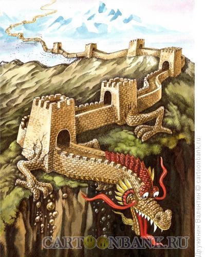 Карикатура: Дракон-стена, Дружинин Валентин