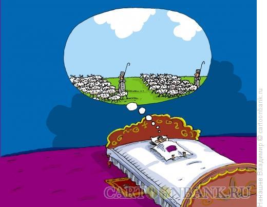 Карикатура: сон на большой кровати, Ненашев Владимир