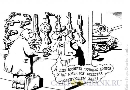 Карикатура: Средства, Кийко Игорь