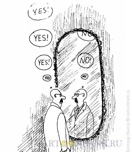 Карикатура: Yes - No, Богорад Виктор
